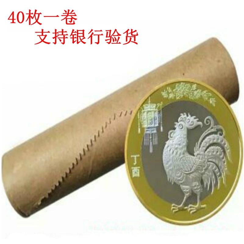 新华丽泽 2017年生肖流通纪念币 10元 40枚银行原卷