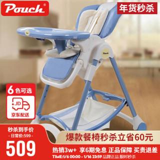 Pouch 帛琦  K05 多功能宝宝餐椅 清新蓝