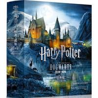 31日0点:《哈利·波特立体书:霍格沃茨魔法学校》