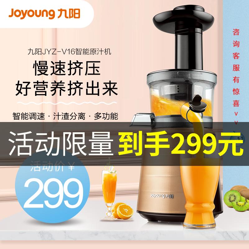 Joyoung 九阳 JYZ-V16 原汁机