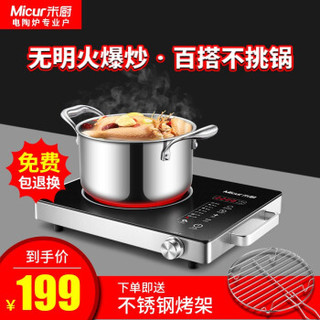 Micur 米厨 MC996 电陶炉
