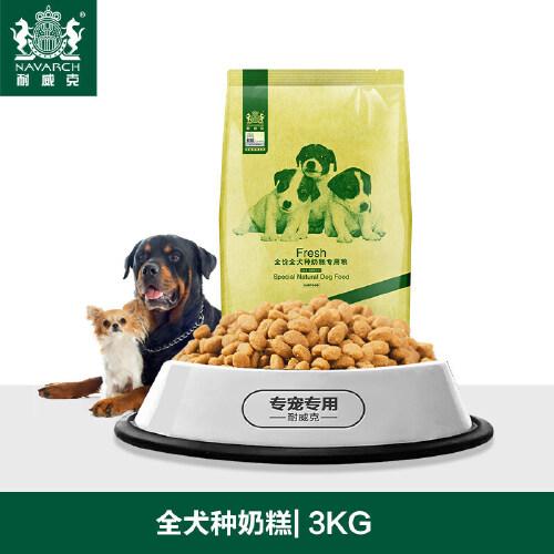 Navarch 耐威克 全犬种专用奶糕狗粮3kg