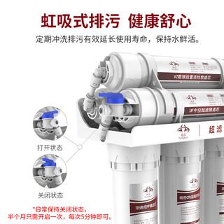 鸿芯 JG818V 超滤净水器