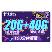 中国电信 19元大王卡 20GB通用+40GB定向+100分钟通话