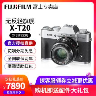 官方授权 富士X-T20 35mm F2套机 文艺复古微单相机 XT20国行正品
