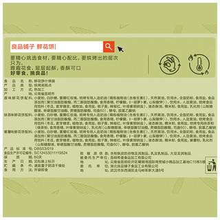 良品铺子 璎珞芯机 鲜花饼礼盒 240g