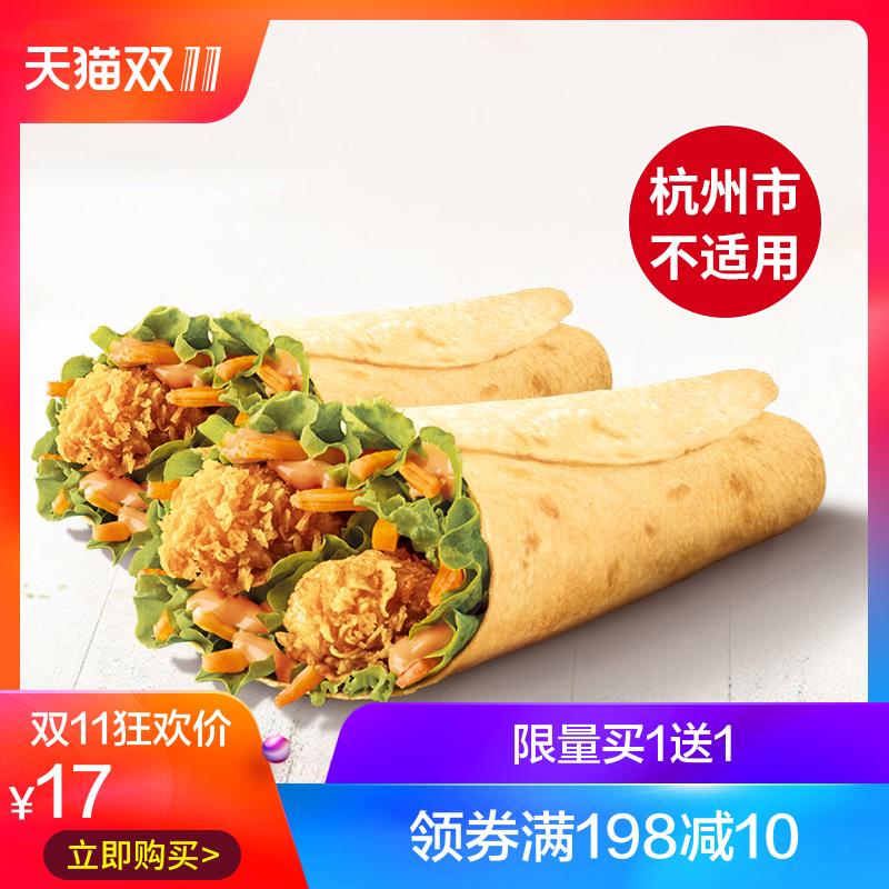 KFC 肯德基  藤椒嫩笋鸡腿卷  2个