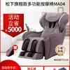 Panasonic 松下 EP-MA04  全自動 按摩椅
