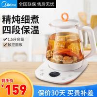 Midea 美的  WGE1506c 电热水壶 养生壶