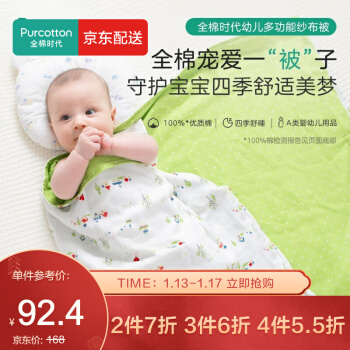 PurCotton 全棉时代 春夏儿童纱布空调被 135*120cm