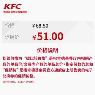 肯德基 热辣藤椒欢享餐(4-6人份)(赠蛋挞券、尾款可用购物券)