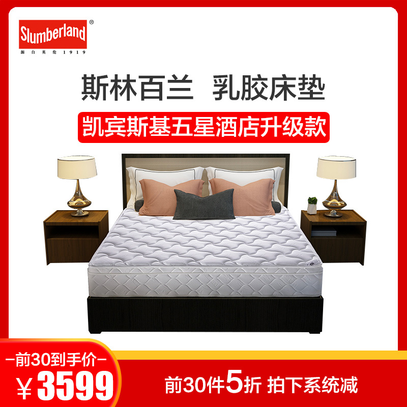 Slumberland 斯林百兰 五星级酒店 凯宾斯基整网弹簧床垫 1800*2000mm