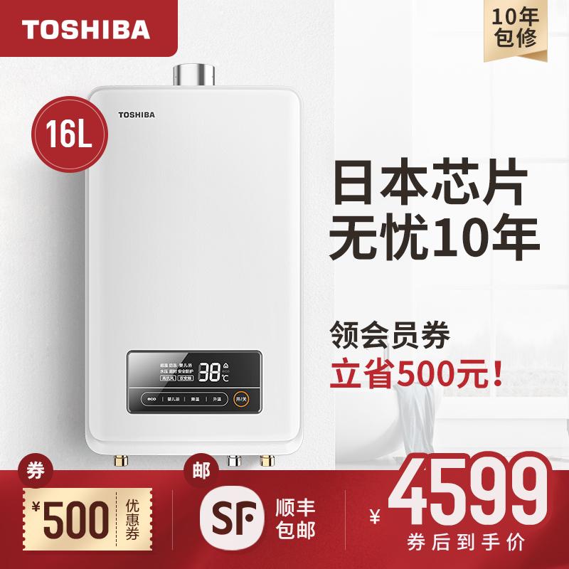 TOSHIBA 东芝 JSQ30-TS1 燃气热水器 16升