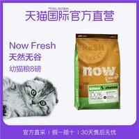 1日0点、考拉海购黑卡会员:NOW FRESH 无谷幼猫粮 3.65kg