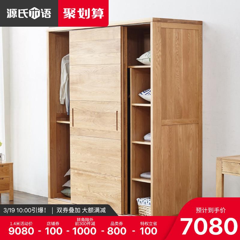 源氏木语 Y0301 纯实木移门大衣柜 2门