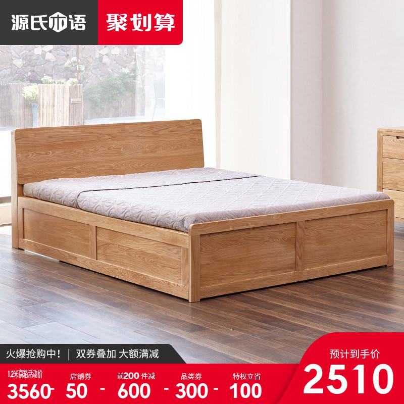源氏木语 B3732 纯实木白橡木带插座箱体床 1.2米床