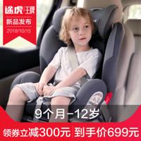 途虎王牌 乐乐虎 V505B 儿童安全座椅 9个月-12岁 时尚灰