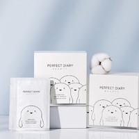 Perfect Diary 完美日记 白胖子氨基酸卸妆湿巾 30片