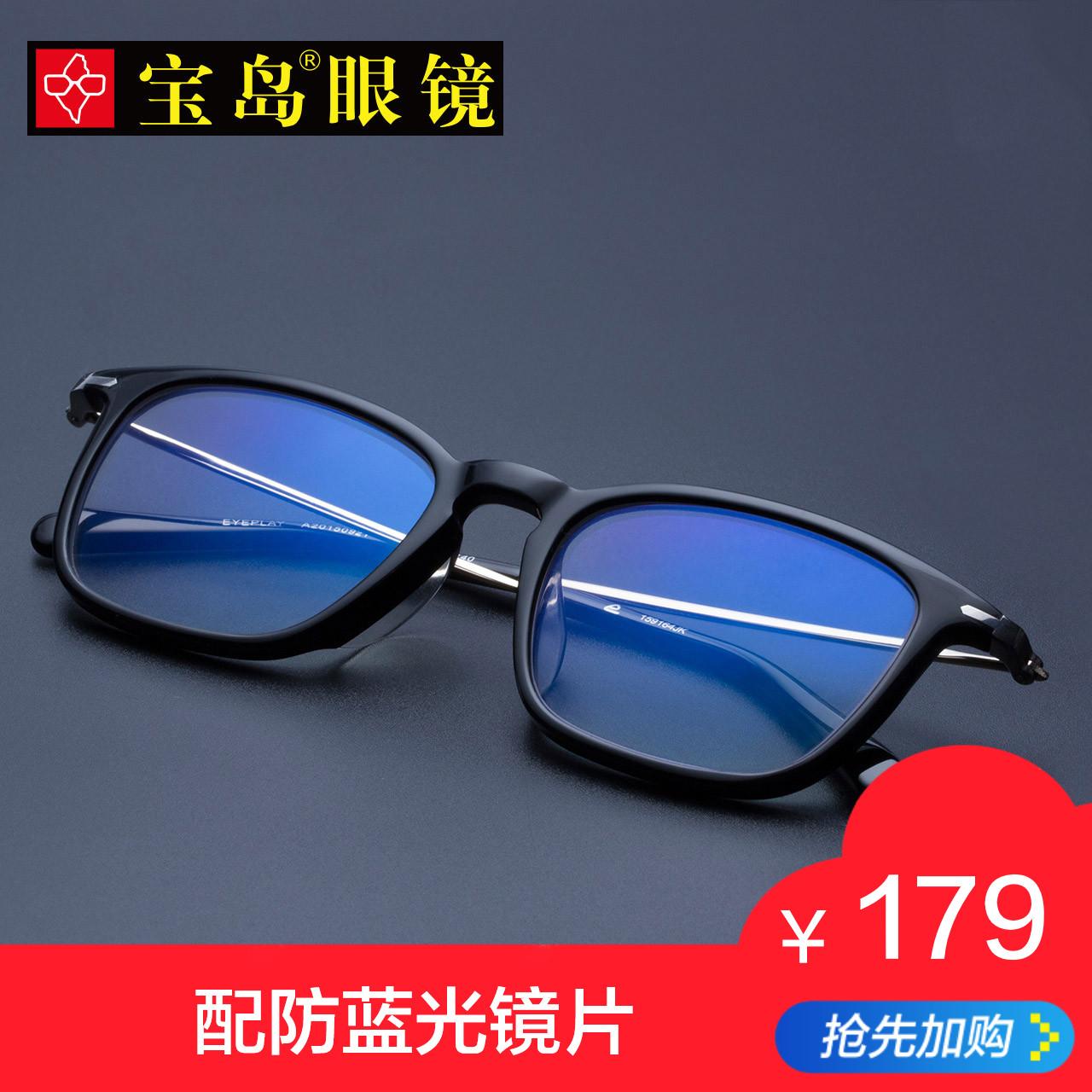 宝岛 eyeplay A20150921 中性款防蓝光近视镜+1.56防蓝光镜片