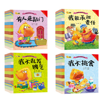 《小腳鴨繪本》兒童早教書 全40冊