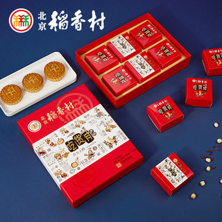 北京稻香村 吃货月 月饼礼盒 560g
