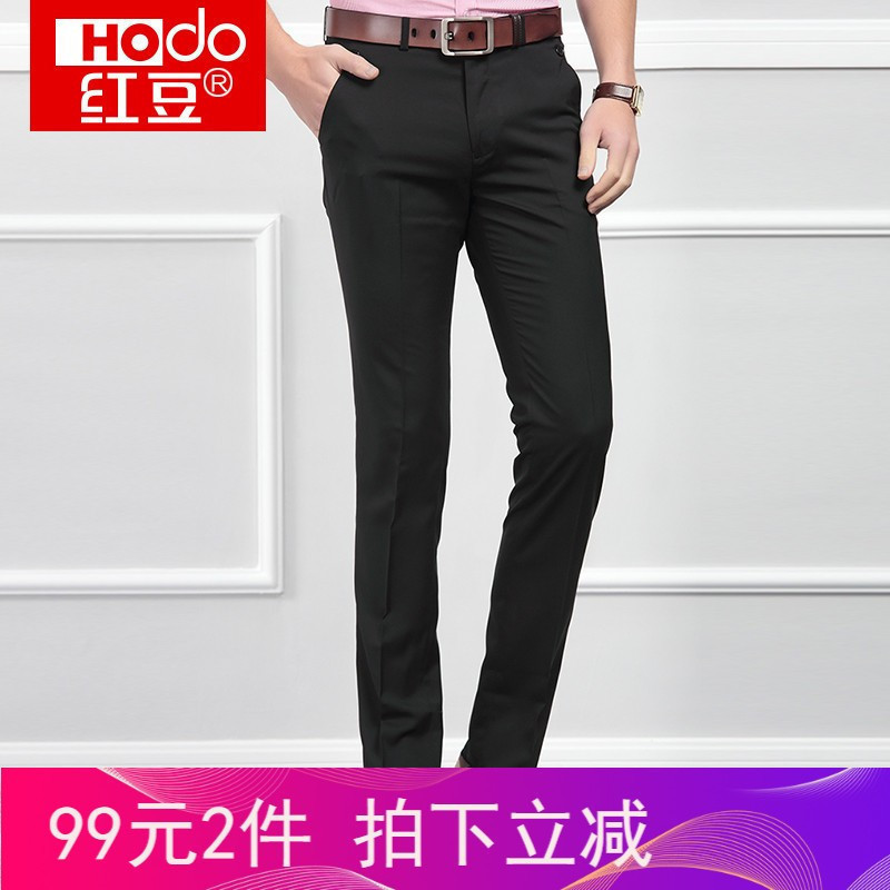 Hodo 红豆 男士商务休闲西裤