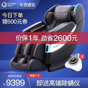 OGAWA 奥佳华 OG-7608 家用全身按摩椅 (星空黑)