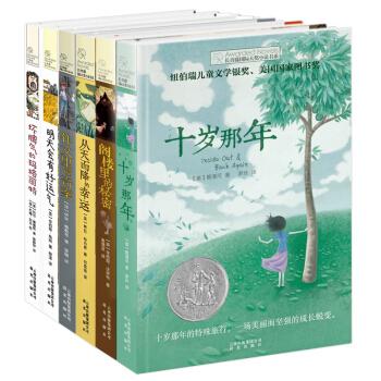 《长青藤国际大奖小说书系》(全套装共6册)