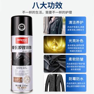 皇宇 皮革清洁上光保养喷剂 230ml 送2只护理手套