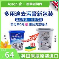 Astonish 不锈钢清洁膏 500g