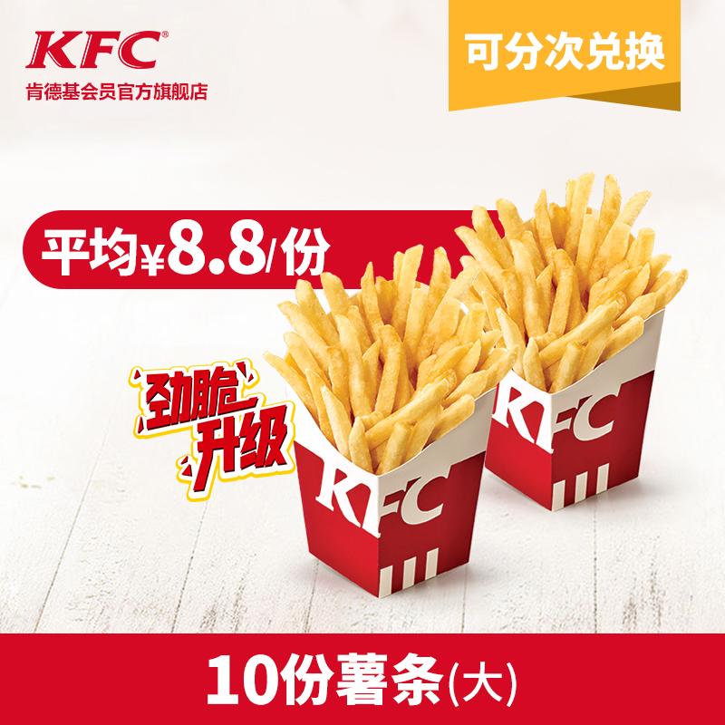 KFC 肯德基 10份薯条(大)  电子券码