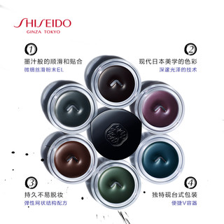 SHISEIDO 资生堂 柔滑持妆眼线膏