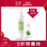 Dr.Yu 玉泽 皮肤屏障修护洁面凝露