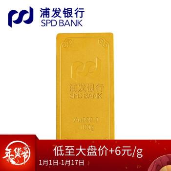 浦发银行 au999.9 足金金条 50g