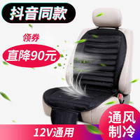 Carsetcity 卡饰社 CS-83078-1 汽车制冷坐垫