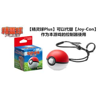 Nintendo 任天堂 精灵球Plus Switch游戏手柄