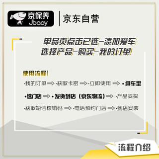 Jbaoy 京保养小保养套餐+品牌机滤+工时 金美孚1号全合成 0W-40 SN 4L