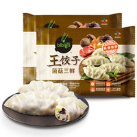 bibigo 必品阁 菌菇三鲜王饺子 350g*2 *3件