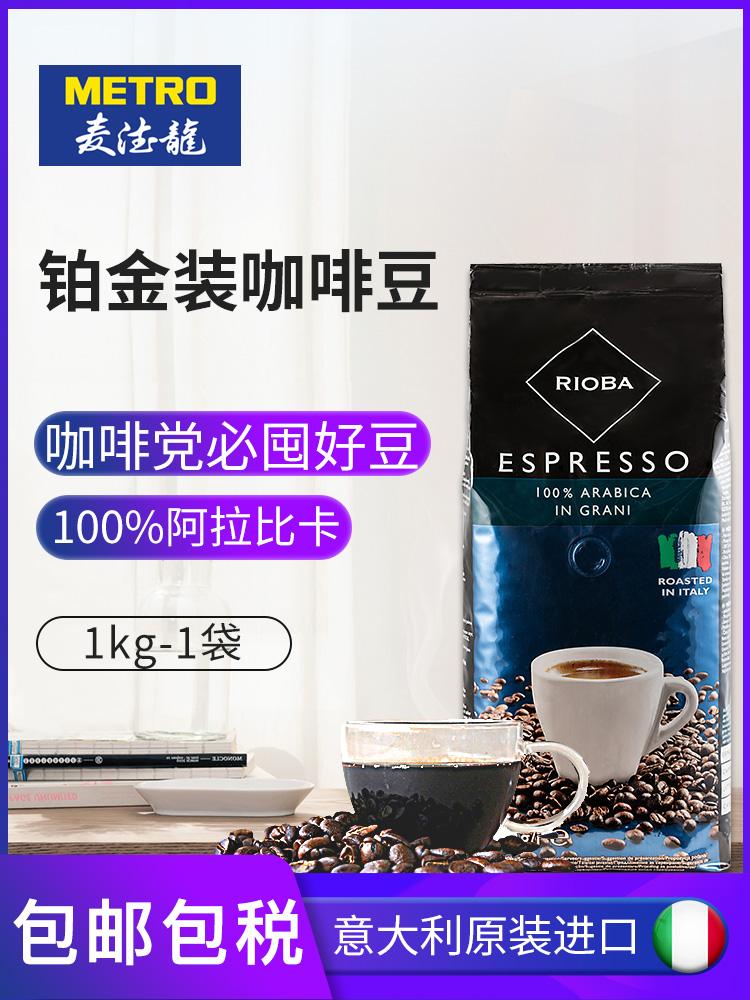 RIOBA 瑞吧 阿拉比卡铂金装咖啡豆 1kg