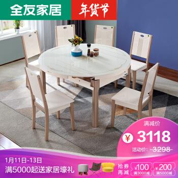 QuanU 全友 70562 餐桌椅套装 一桌六椅