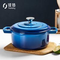 佳佰 JBJZ-22S 珐琅铸铁汤锅 22cm 蓝色