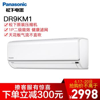 Panasonic 松下 CS-DR9KM1/CU-DR9KM1 1匹 变频壁挂式空调