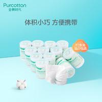 全棉时代 纯棉纯棉压缩多用巾 120*30cm  *3件