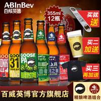 百威英博 精酿啤酒组合 鹅岛+拳击猫 355ml*12瓶