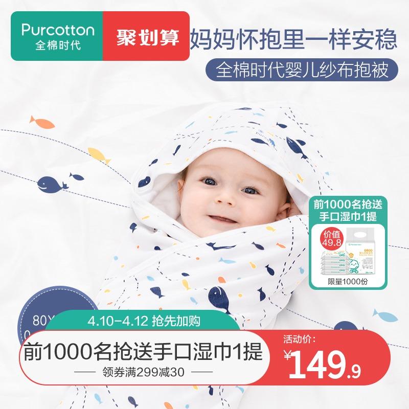 PurCotton 全棉时代 婴幼儿纯棉纱布抱被 80*80cm