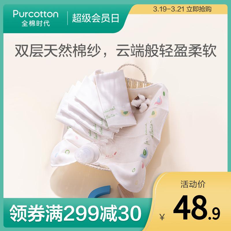 PurCotton 全棉时代 婴儿口水巾 3条x6袋