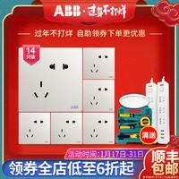 ABB开关插座无框轩致雅典白墙壁86型二三插五孔插座套餐14只装