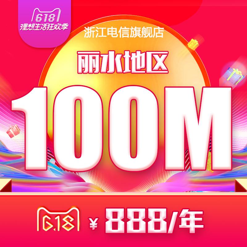 CHINA TELECOM 中国电信 12个月100M宽带+国内流量不限量电话卡