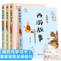 《红楼梦+西游记+三国演义+水浒传》(小学生版儿童读物、全四册)