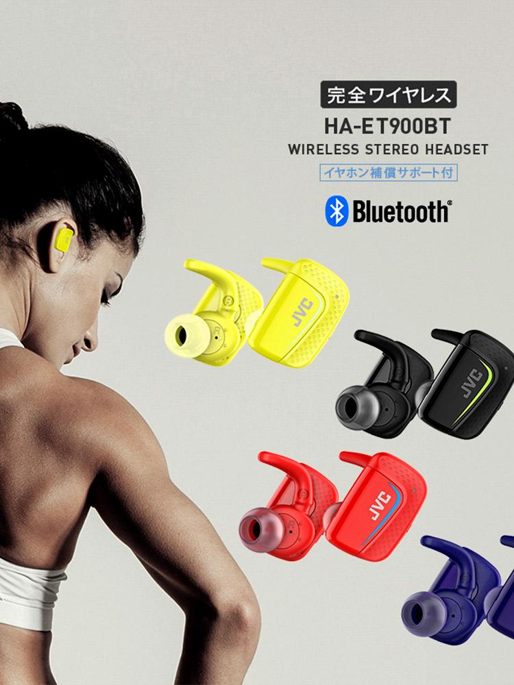 JVC 杰伟世 ET900BT 无线蓝牙耳机